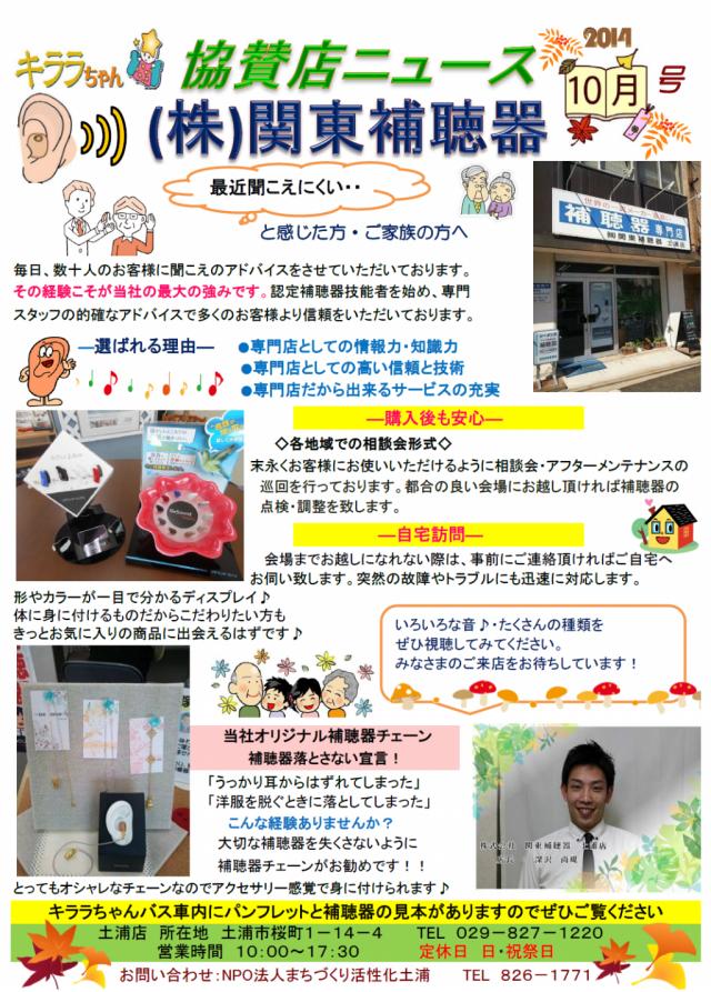 関東補聴器