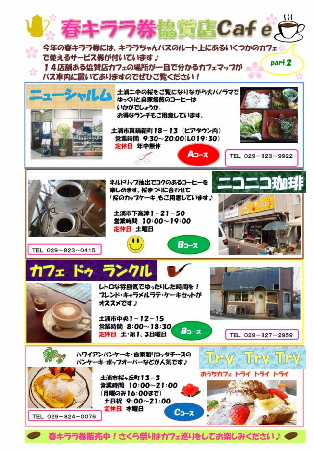 春キララ協賛カフェ