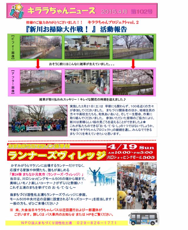 2015.4月ニュース