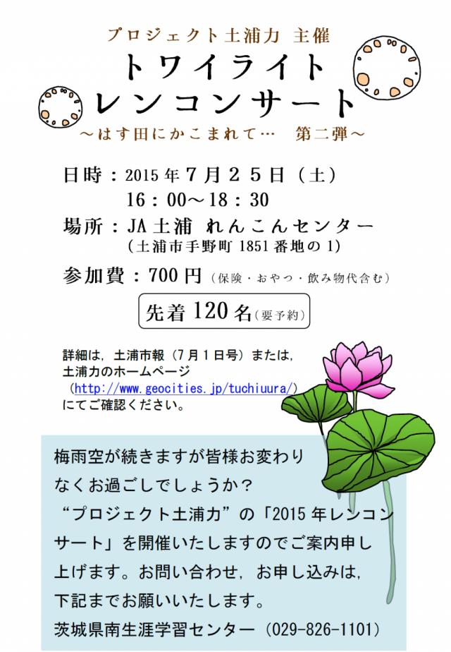 by プロジェクト土浦力