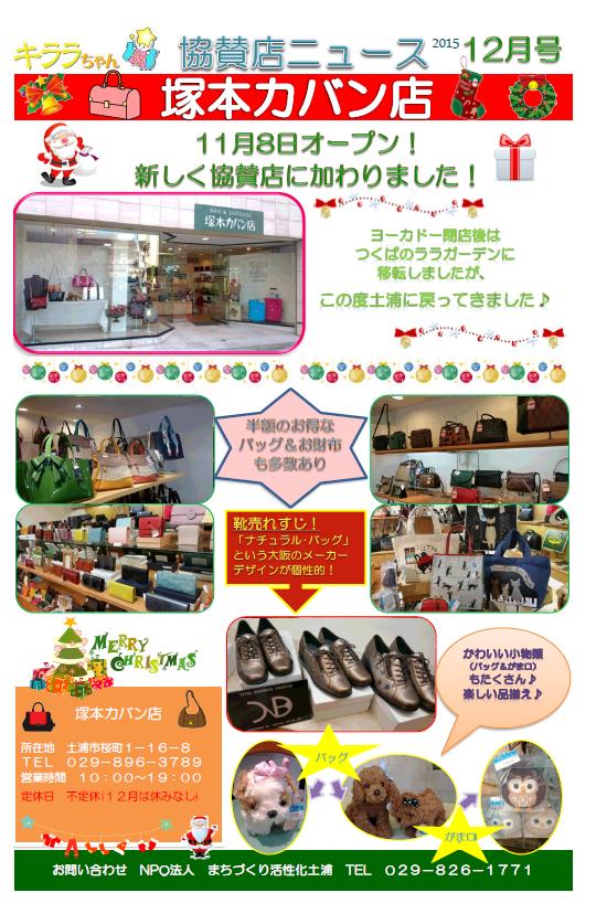 塚本カバン店