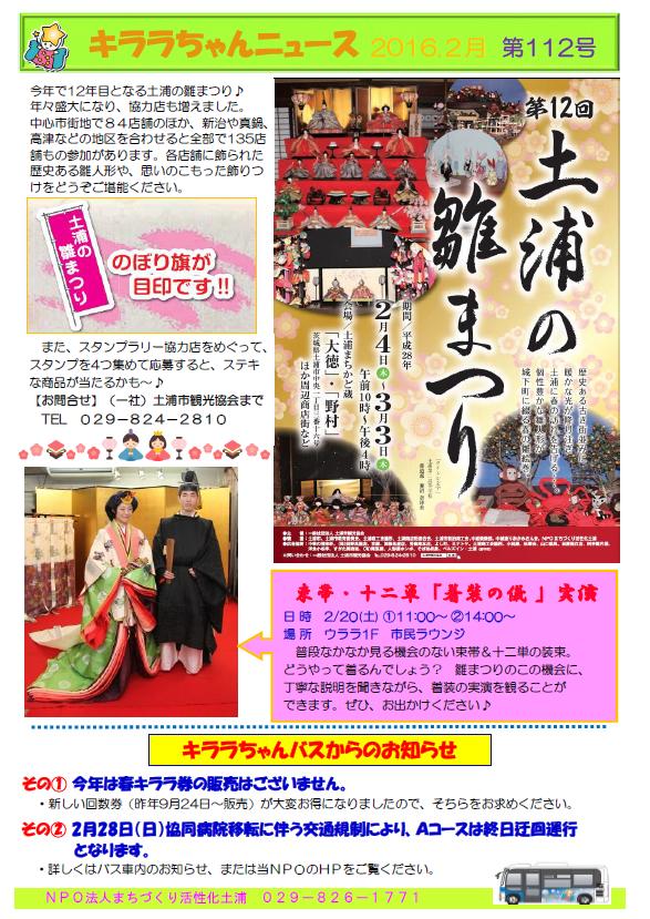 キララちゃんニュース201602