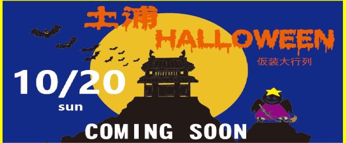 2019ハロウィンは10月20日(日)♪詳細は近日公開します!