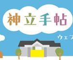 top_banner_kandatsutecho_logo1