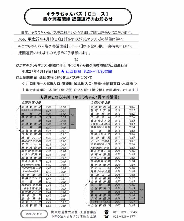 Cコース霞ヶ浦循環の迂回について