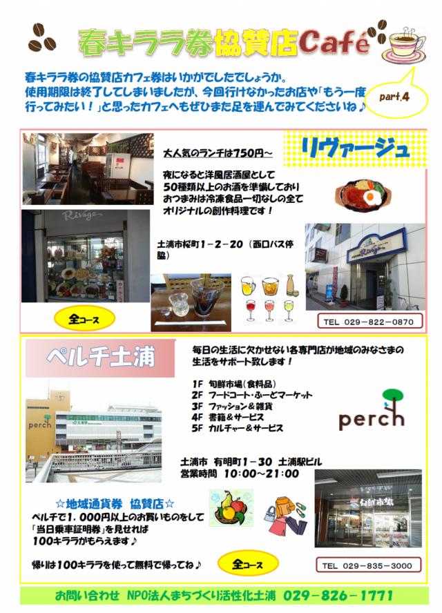 201505協賛カフェ