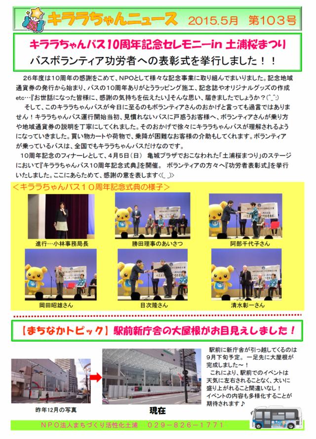 201505ニュース