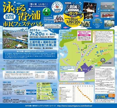 霞ヶ浦市民フェス