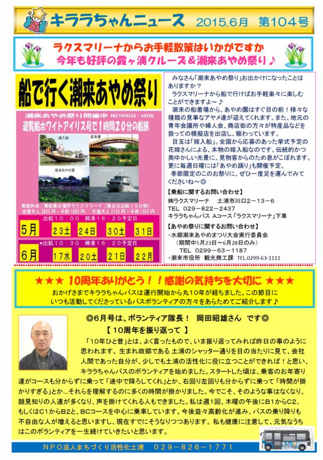 キララちゃんニュース201506第104号