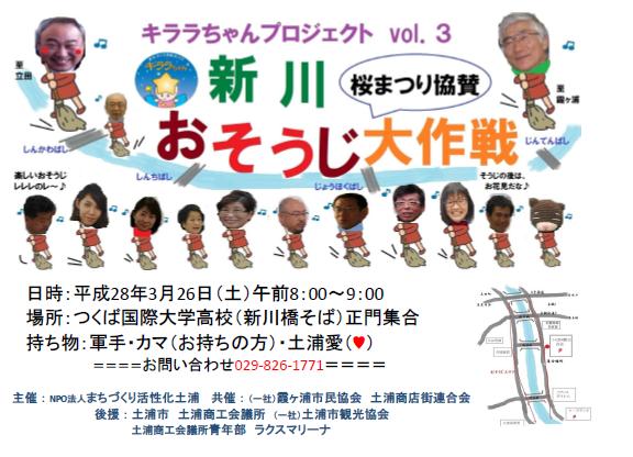 新川おそうじポスター